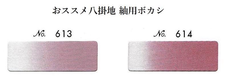 八掛地 紅花紬 ピンク