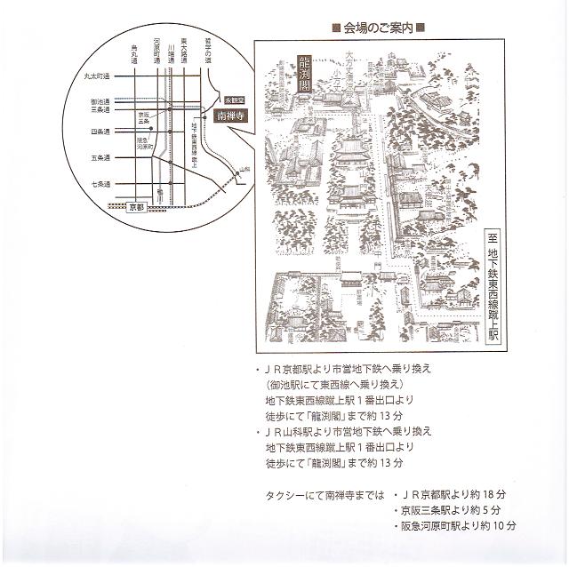 南禅寺 織の美術館