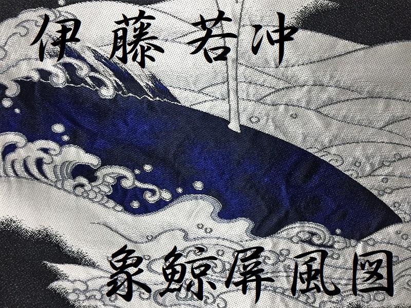 伊藤若冲 帯