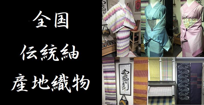 全国伝統紬