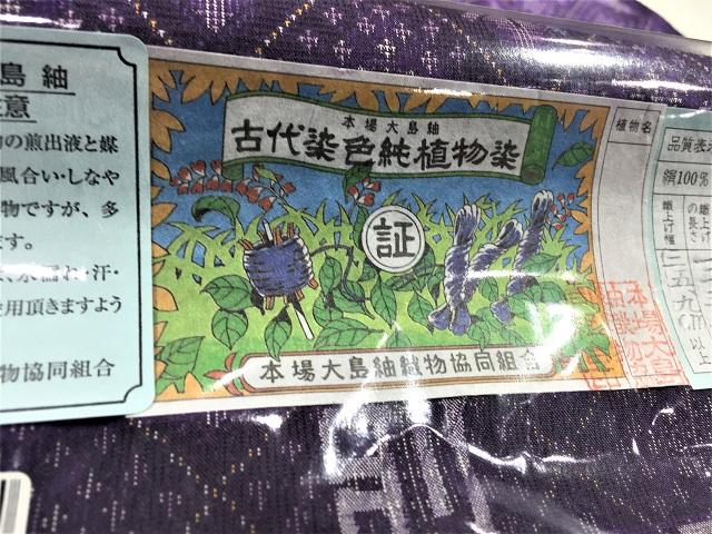 大島紬 割り込み絣 藍大島