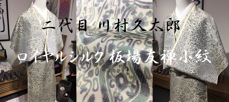 川村久太郎
