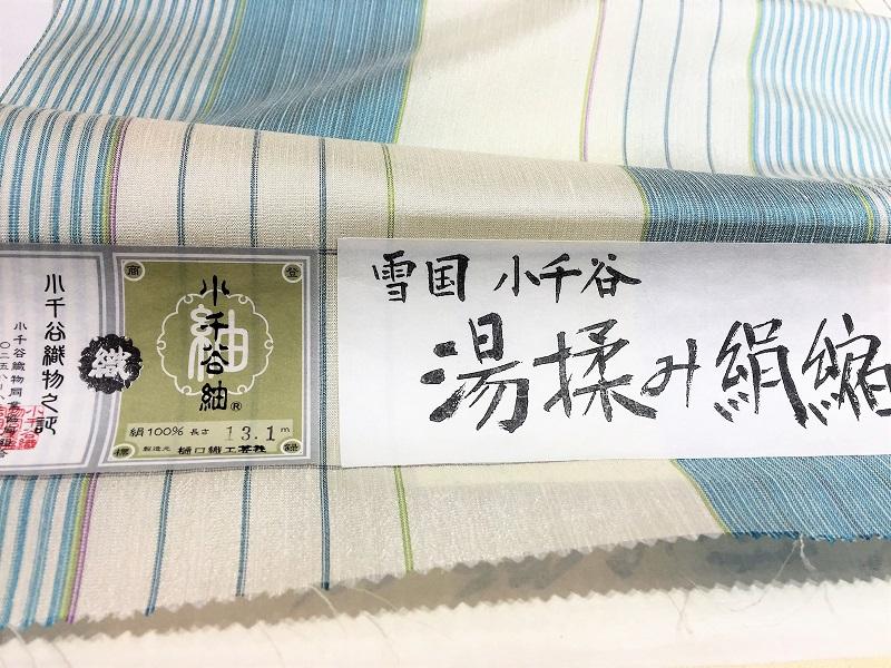 小千谷紬 手揉み絹縮 樋口隆司