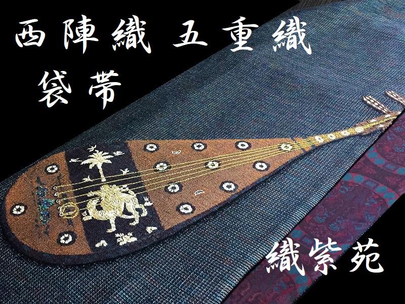 織紫苑 袋帯 琵琶