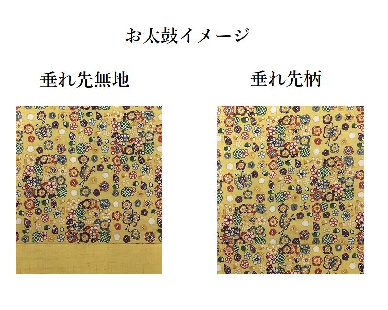 岡本紘子 型絵染 帯