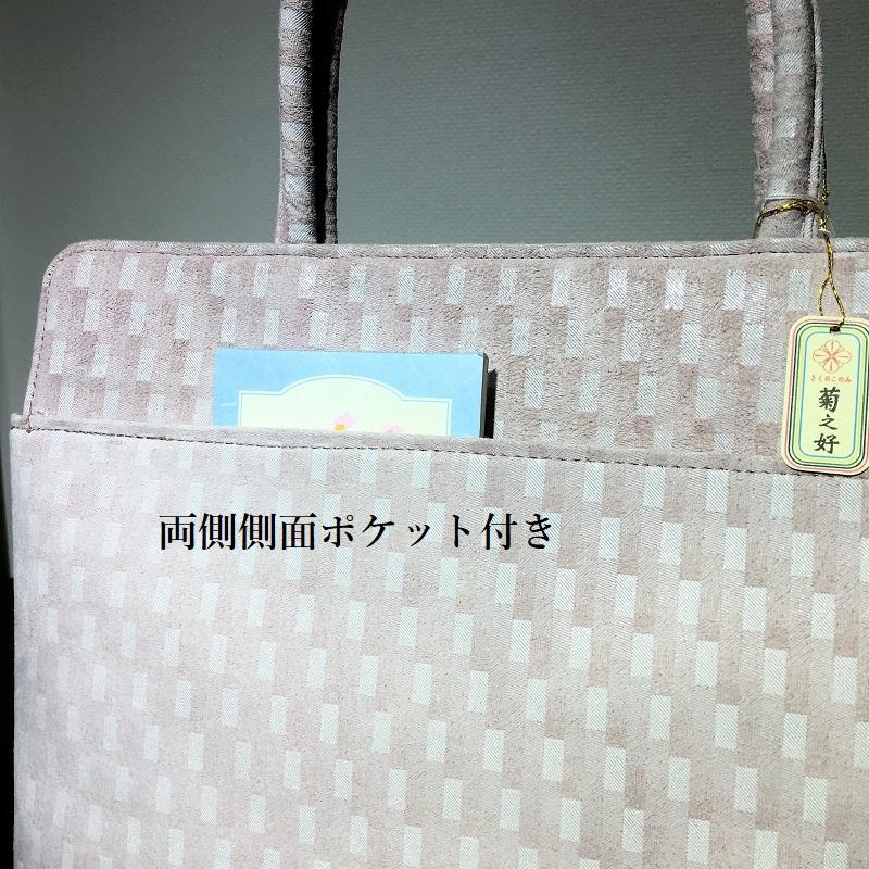 菊之好 和装バッグ