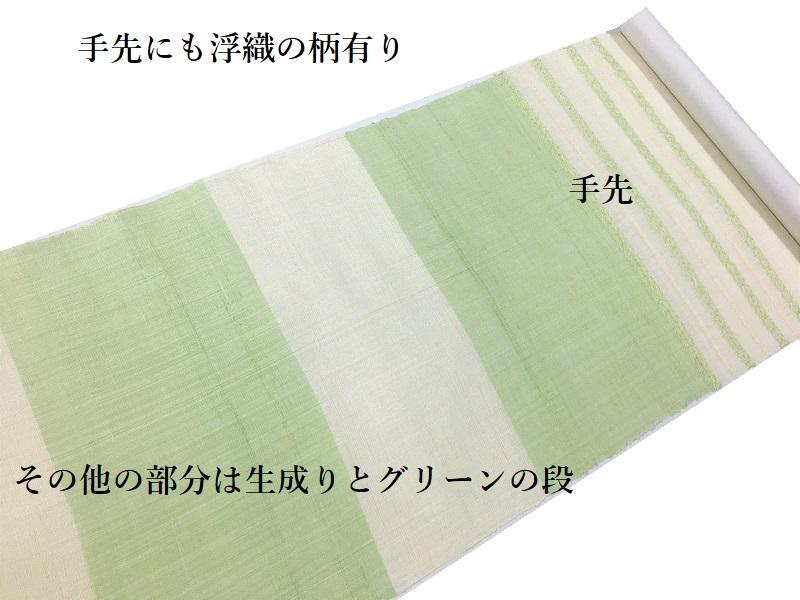 松尾鏡子 帯