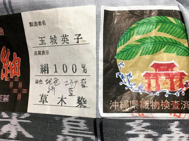久米島紬 ユウナ 藍