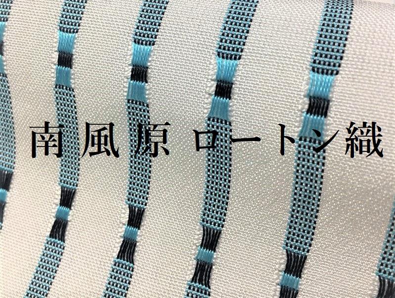 南風原ロートン織