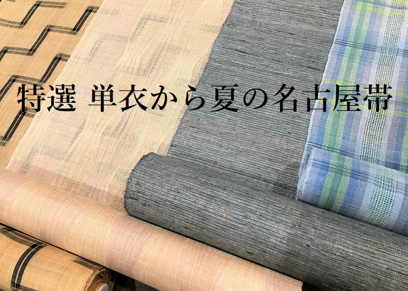 単衣から夏の名古屋帯