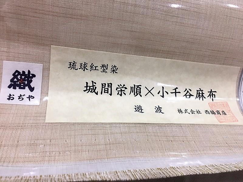 城間栄順 紅型 小千谷麻