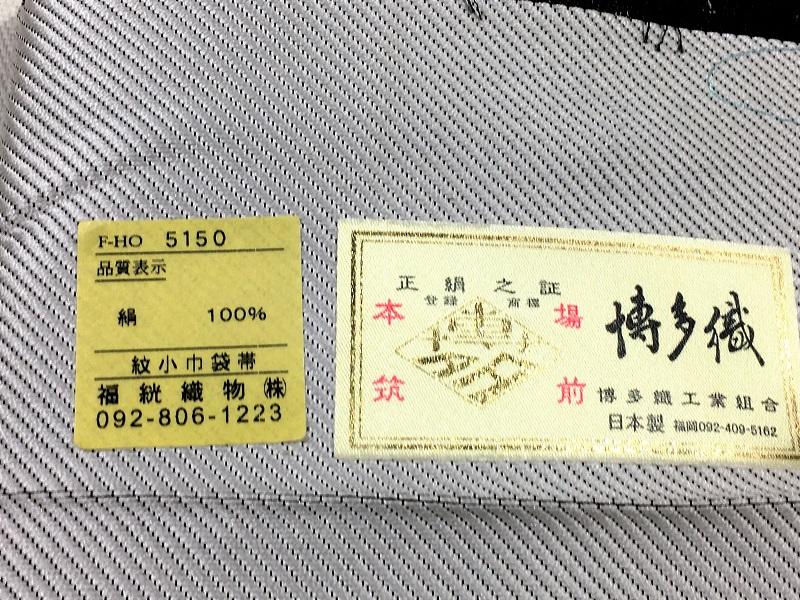博多織 小袋帯
