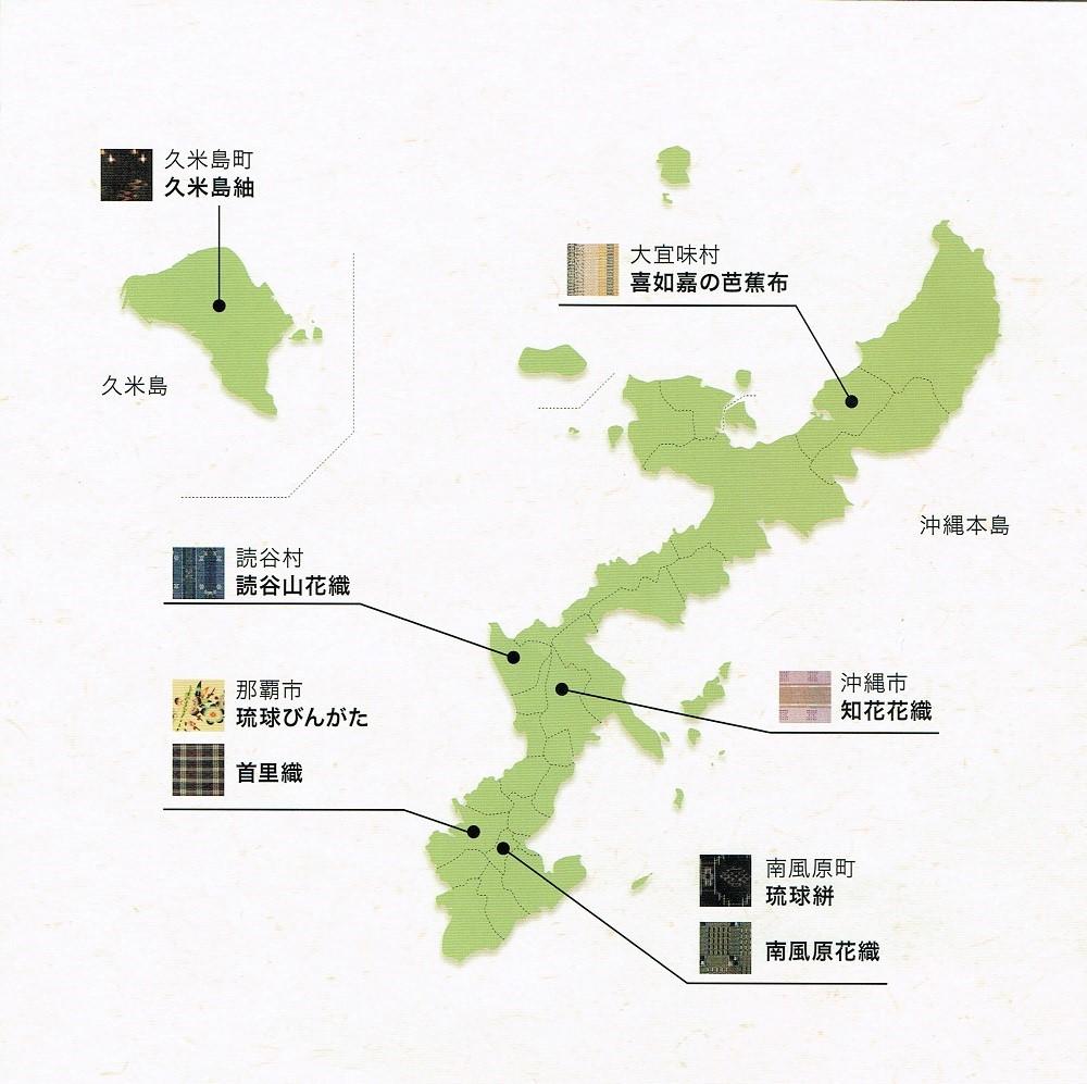 沖縄の染織