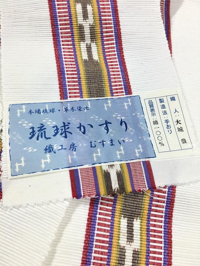 琉球絣ミンサー