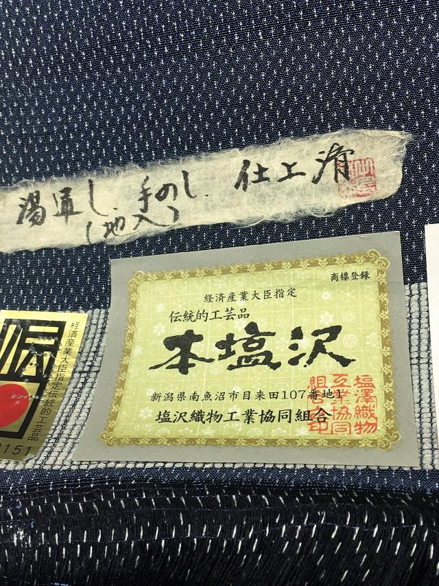 本塩沢 中田屋織物