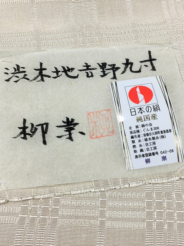 柳崇 吉野織