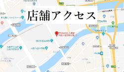 地図 アクセス