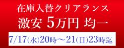 5万円均一