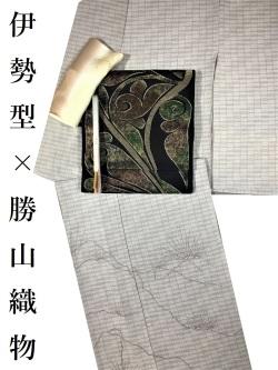 伊勢型 勝山織物コーディネート