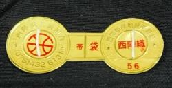 西陣織証紙