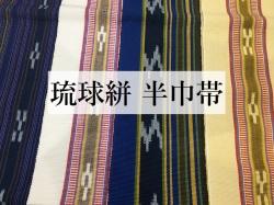 琉球絣半幅帯